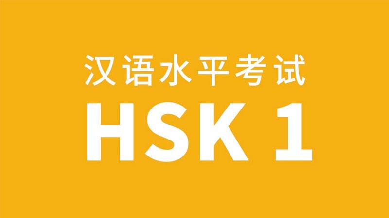 Уровни HSK