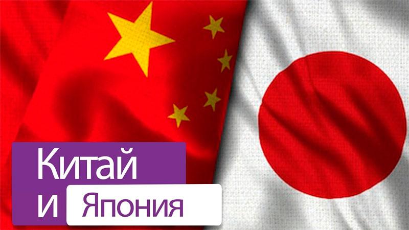 Китайский и японский язык